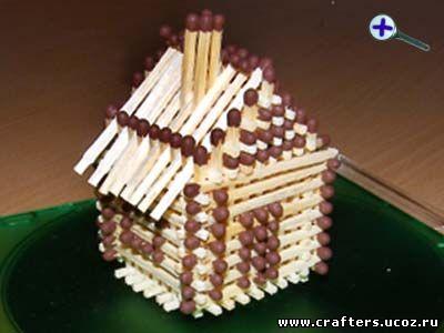 детские поделки строим домик из спичек без клея своими руками за 5 минут в домашних условиях