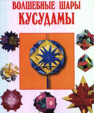 Волшебные шары кусудамы своими руками детские поделки оригами в домашних условиях сделать самому поделку из бумаги вырежи и склей